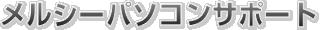 浜松市/掛川市のパソコン修理サービス・メルシーパソコンサポート